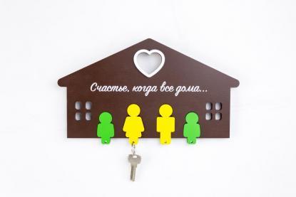 """Ключница с брелоками """"Счастье, когда все дома"""", тип 2"""