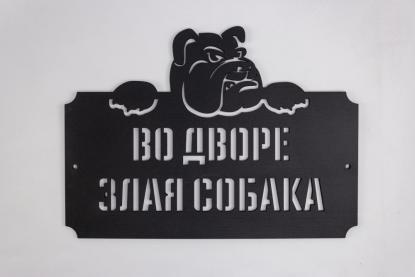 """Вывеска """"Злая собака"""""""